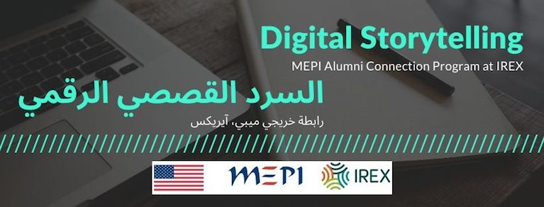 "Graphic with image of computer and text that reads, ""Digital Storytelling - MEPI Alumni Connection"""